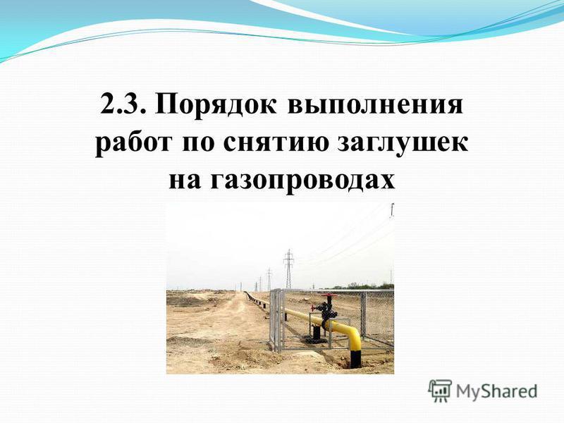 2.3. Порядок выполнения работ по снятию заглушек на газопроводах