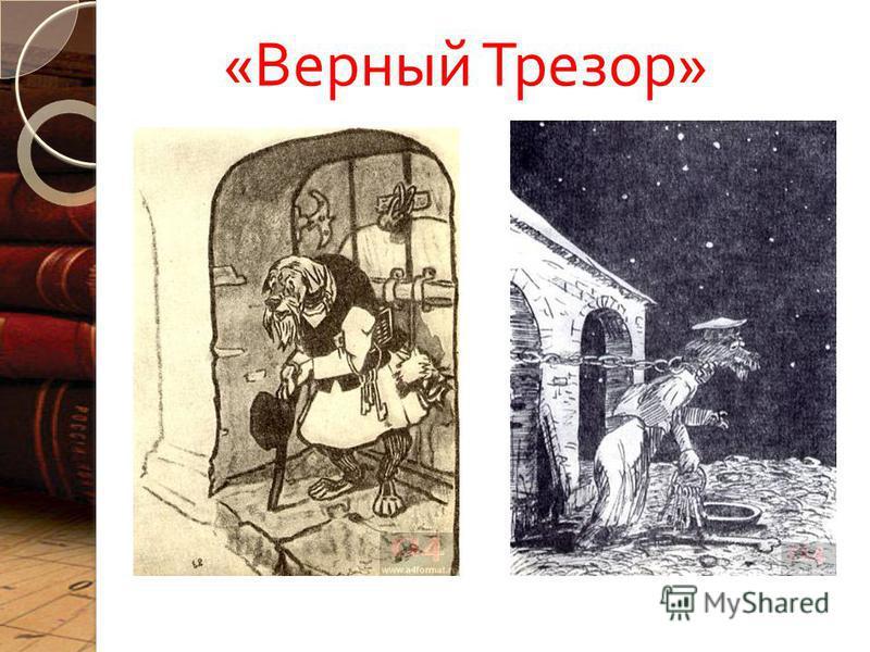 « Верный Трезор »