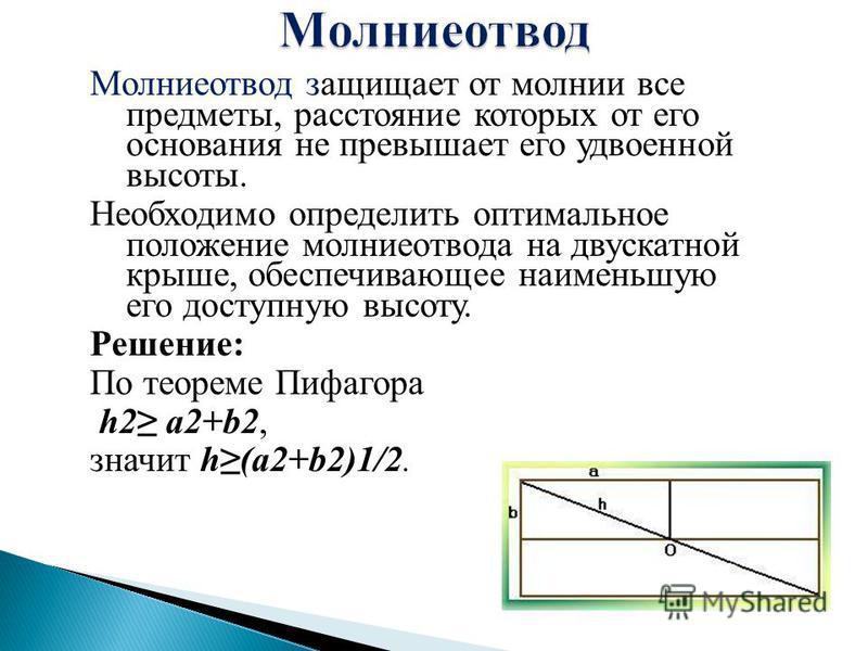 Молниеотвод защищает от молнии все предметы, расстояние которых от его основания не превышает его удвоенной высоты. Необходимо определить оптимальное положение молниеотвода на двускатной крыше, обеспечивающее наименьшую его доступную высоту. Решение: