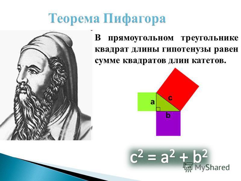 В прямоугольном треугольнике квадрат длины гипотенузы равен сумме квадратов длин катетов.