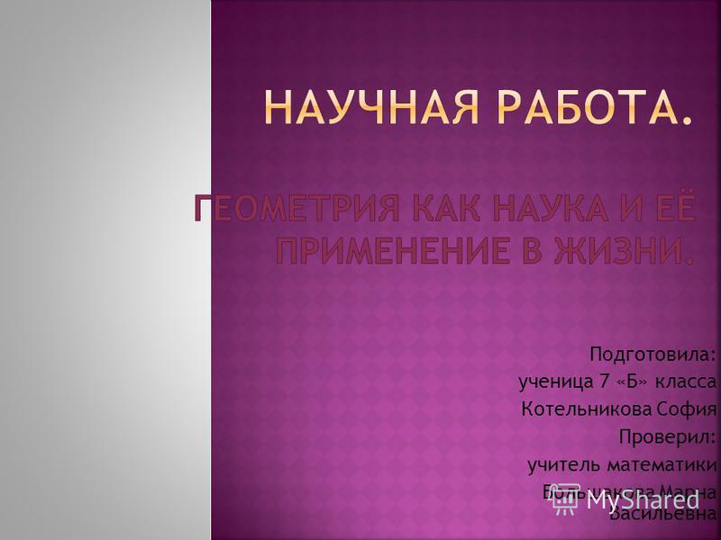 Подготовила: ученица 7 «Б» класса Котельникова София Проверил: учитель математики Большакова Марна Васильевна