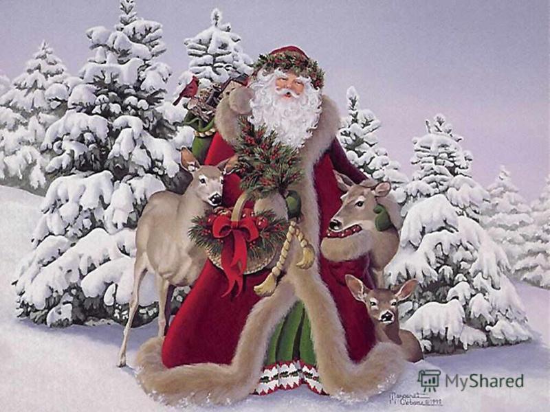 Кто в нарядной тёплой шубе, С длинной белой бородой, В Новый год приходит в гости, И румяный, и седой? Он играет с нами, пляшет, С ним и праздник веселей! Он на ёлке новогодней Самый главный из гостей!