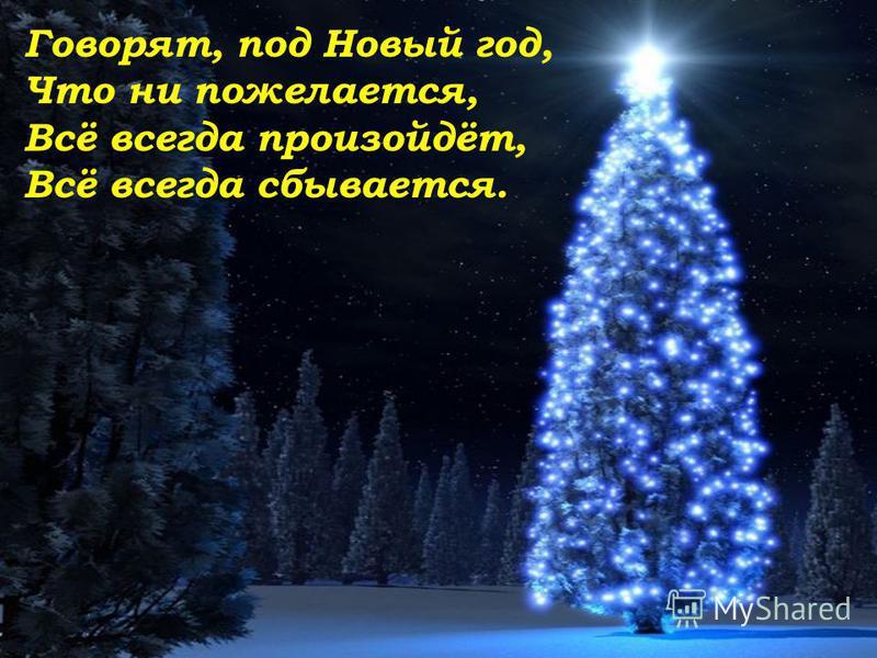 Пусть этот год, В который ты вступаешь, Счастливым годом В жизнь твою войдет. И всё хорошее, О чем сейчас мечтаешь, Пусть сбудется И пусть произойдёт.