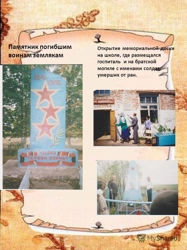 Памятник погибшим воинам землякам Открытие мемориальной доски на школе, где размещался госпиталь и на братской могиле с именами солдат, умерших от ран.