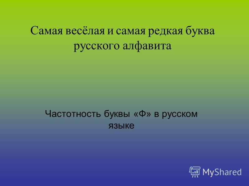 Самая весёлая и самая редкая буква русского алфавита Частотность буквы «Ф» в русском языке