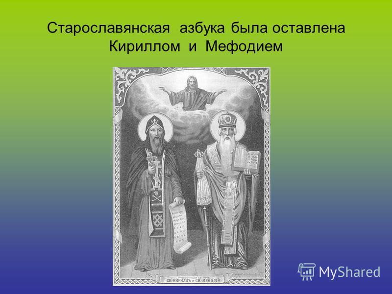 Старославянская азбука была оставлена Кириллом и Мефодием