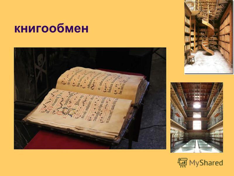 книгообмен