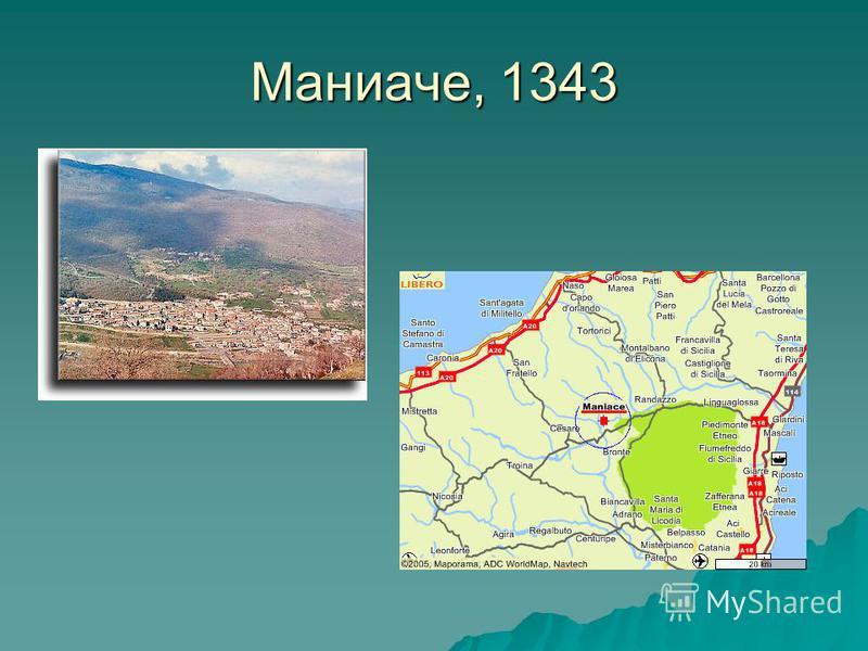 Маниаче, 1343