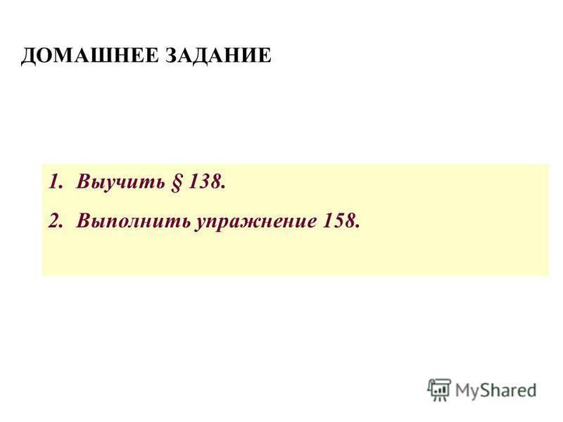 ДОМАШНЕЕ ЗАДАНИЕ 1. Выучить § 138. 2. Выполнить упражнение 158.