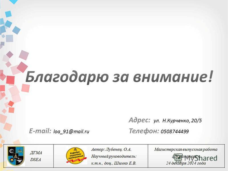 Адрес: ул. Н.Курченко, 20/5 E-mail: loa_91@mail.ru Телефон: 0508744499