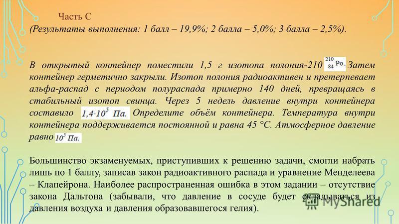 (Результаты выполнения: 1 балл – 19,9%; 2 балла – 5,0%; 3 балла – 2,5%). В открытый контейнер поместили 1,5 г изотопа полония-210 Затем контейнер герметично закрыли. Изотоп полония радиоактивен и претерпевает альфа-распад с периодом полураспада приме