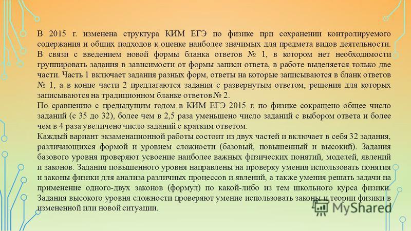 В 2015 г. изменена структура КИМ ЕГЭ по физике при сохранении контролируемого содержания и общих подходов к оценке наиболее значимых для предмета видов деятельности. В связи с введением новой формы бланка ответов 1, в котором нет необходимости группи
