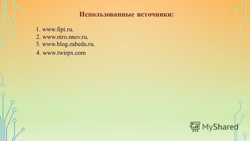 Использованные источники: 1. www.fipi.ru. 2. www.niro.nnov.ru. 3. www.blog.zabedu.ru. 4. www.twirpx.com