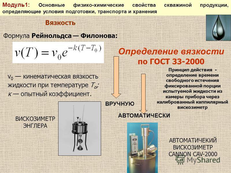 Вязкость Формула Рейнольдса Филонова: ν 0 кинематическая вязкость жидкости при температуре Т о ; к опытный коэффициент. Модуль 1: Основные физико-химические свойства скважиной продукции, определяющие условия подготовки, транспорта и хранения Определ