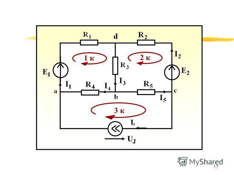 16 Решение системы уравнений, составленных по законам Кирхгофа, позволяет определить все токи и напряжения в рассматриваемой цепи