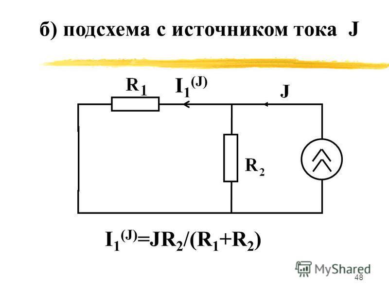 47 I 1 (E) I 1 (E) =E/(R 1 +R 2 ) а) подсхема с ЭДС Е