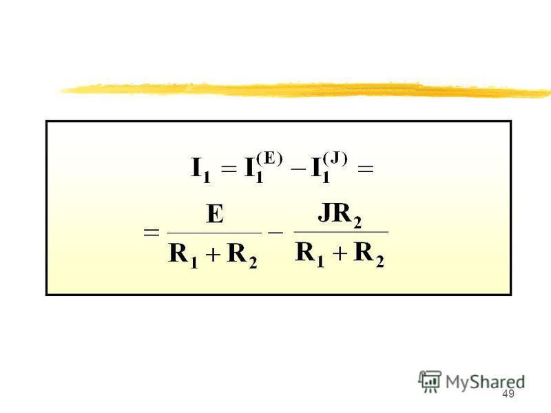 48 I 1 (J) I 1 (J) =JR 2 /(R 1 +R 2 ) б) подсхема с источником тока J
