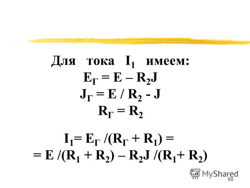 65 Расчетная схема для R Г =R ЭКВ R2R2 RГRГ