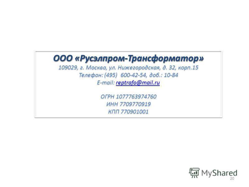 ООО «Русэлпром-Трансформатор» 109029, г. Москва, ул. Нижегородская, д. 32, корп.15 Телефон: (495) 600-42-54, доб.: 10-84 E-mail: reptrafo@mail.rureptrafo@mail.ru ОГРН 1077763974760 ИНН 7709770919 КПП 770901001 ООО «Русэлпром-Трансформатор» 109029, г.
