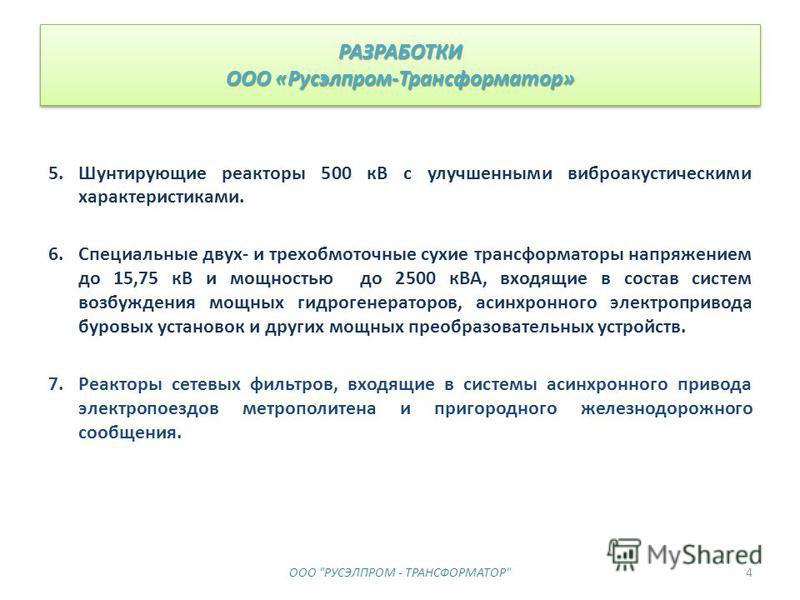 РАЗРАБОТКИ ООО «Русэлпром-Трансформатор» 5. Шунтирующие реакторы 500 кВ с улучшенными виброакустическими характеристиками. 6. Специальные двух- и трехобмоточные сухие трансформаторы напряжением до 15,75 кВ и мощностью до 2500 кВА, входящие в состав с
