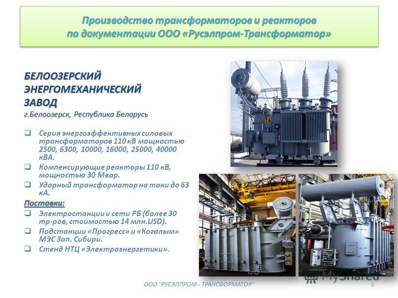 Производство трансформаторов и реакторов по документации ООО «Русэлпром-Трансформатор» БЕЛООЗЕРСКИЙЭНЕРГОМЕХАНИЧЕСКИЙЗАВОД г.Белоозерск, Республика Беларусь Серия энергоэффективных силовых трансформаторов 110 кВ мощностью 2500, 6300, 10000, 16000, 25