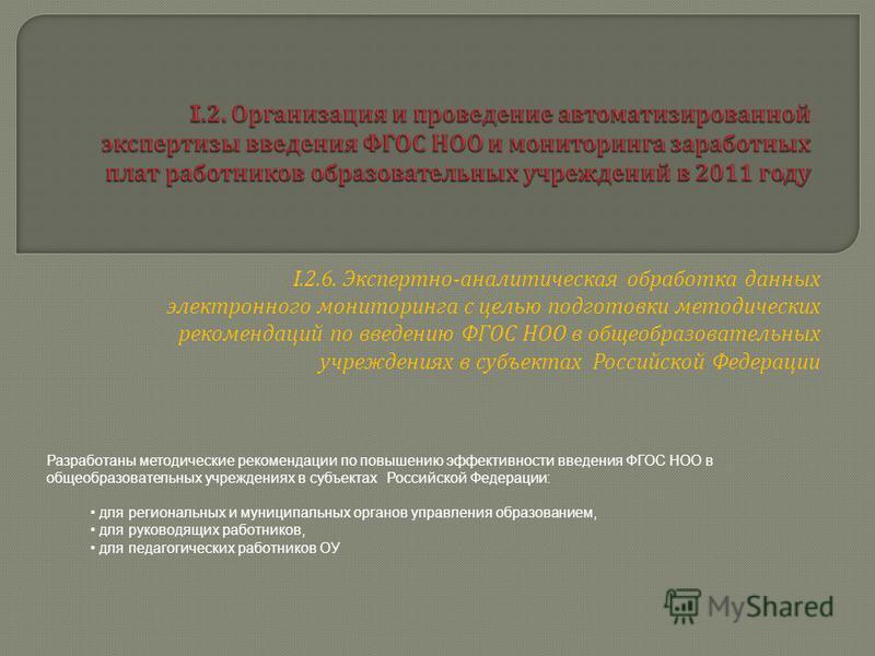 I.2.6. Экспертно - аналитическая обработка данных электронного мониторинга с целью подготовки методических рекомендаций по введению ФГОС НОО в общеобразовательных учреждениях в субъектах Российской Федерации Разработаны методические рекомендации по п