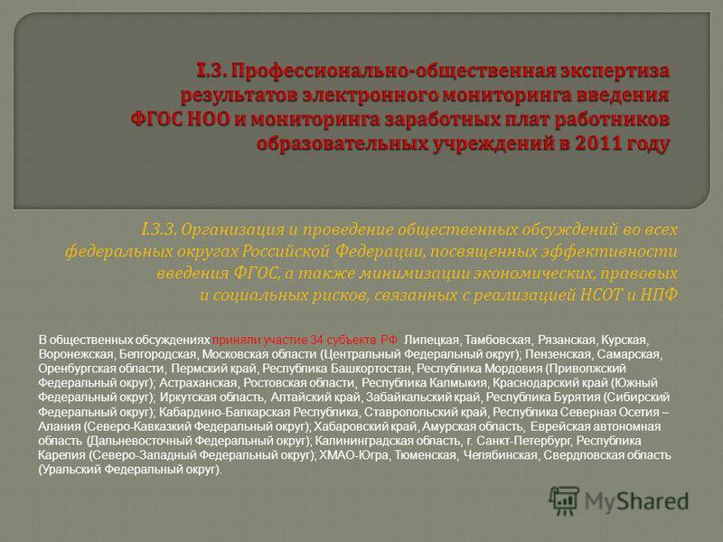 I.3.3. Организация и проведение общественных обсуждений во всех федеральных округах Российской Федерации, посвященных эффективности введения ФГОС, а также минимизации экономических, правовых и социальных рисков, связанных с реализацией НСОТ и НПФ В о