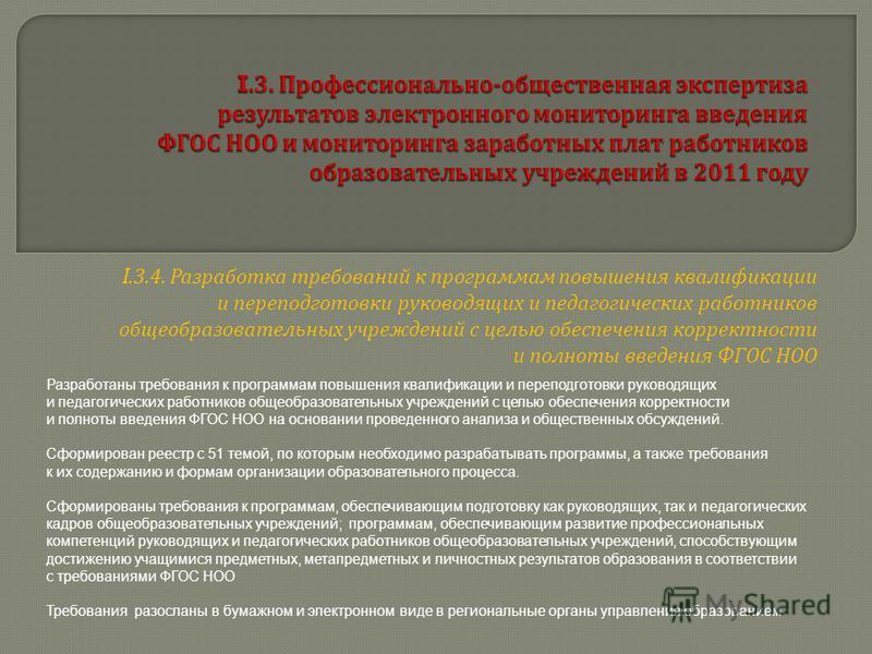 I.3.4. Разработка требований к программам повышения квалификации и переподготовки руководящих и педагогических работников общеобразовательных учреждений с целью обеспечения корректности и полноты введения ФГОС НОО Разработаны требования к программам