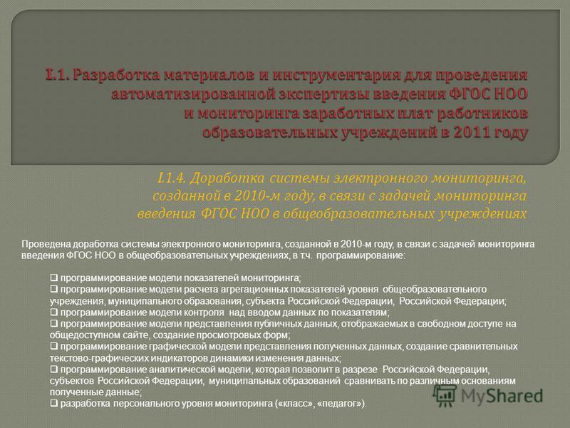 I.1.4. Доработка системы электронного мониторинга, созданной в 2010- м году, в связи с задачей мониторинга введения ФГОС НОО в общеобразовательных учреждениях Проведена доработка системы электронного мониторинга, созданной в 2010-м году, в связи с за