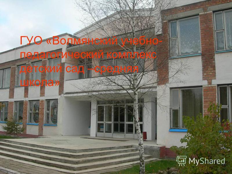 ГУО «Волмянский учебно- педагогический комплекс детский сад –средняя школа»