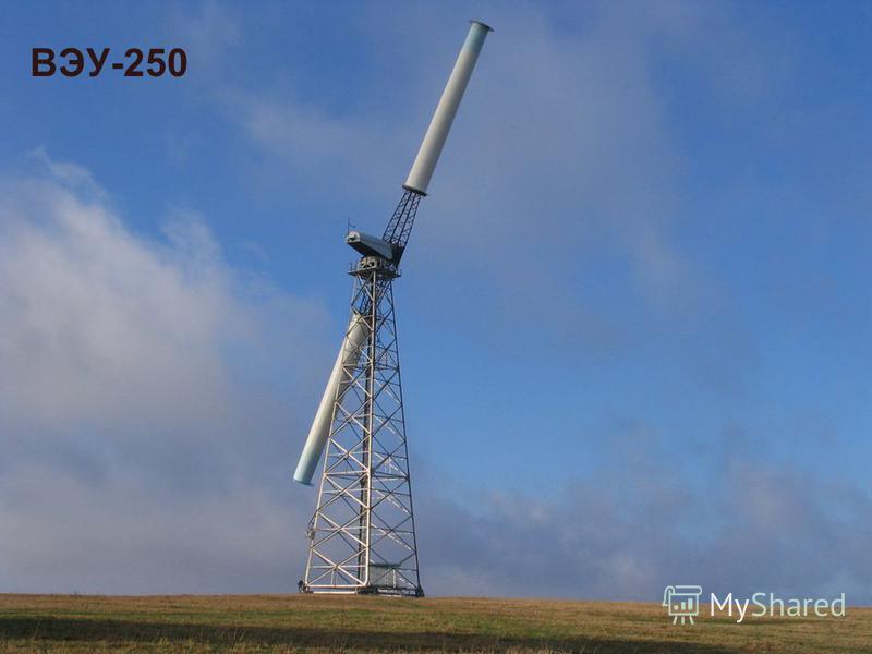 ВЭУ-250