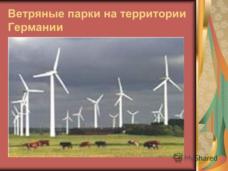 Ветряные парки на территории Германии