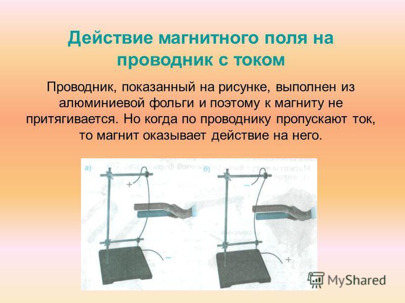 Действие магнитного поля на проводник с током Проводник, показанный на рисунке, выполнен из алюминиевой фольги и поэтому к магниту не притягивается. Но когда по проводнику пропускают ток, то магнит оказывает действие на него.