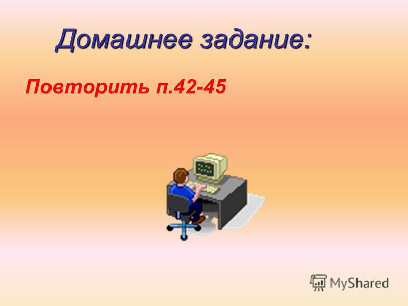 Домашнее задание: Повторить п.42-45