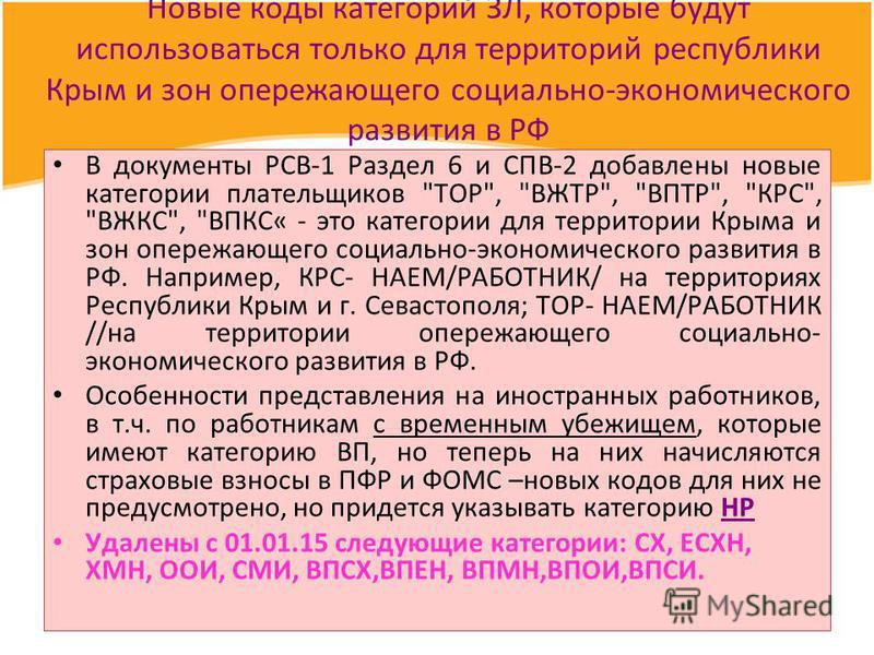 45 Новые коды категорий ЗЛ, которые будут использоваться только для территорий республики Крым и зон опережающего социально-экономического развития в РФ В документы РСВ-1 Раздел 6 и СПВ-2 добавлены новые категории плательщиков