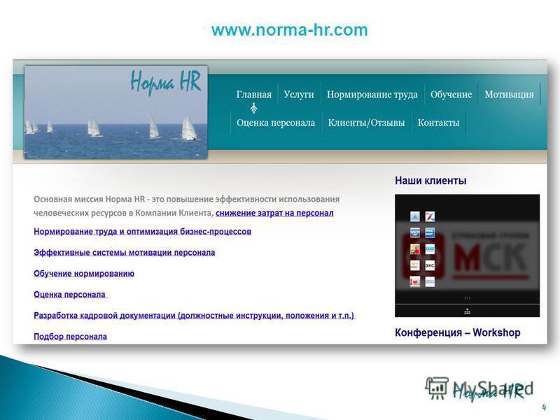 www.norma-hr.com Норма HR 4