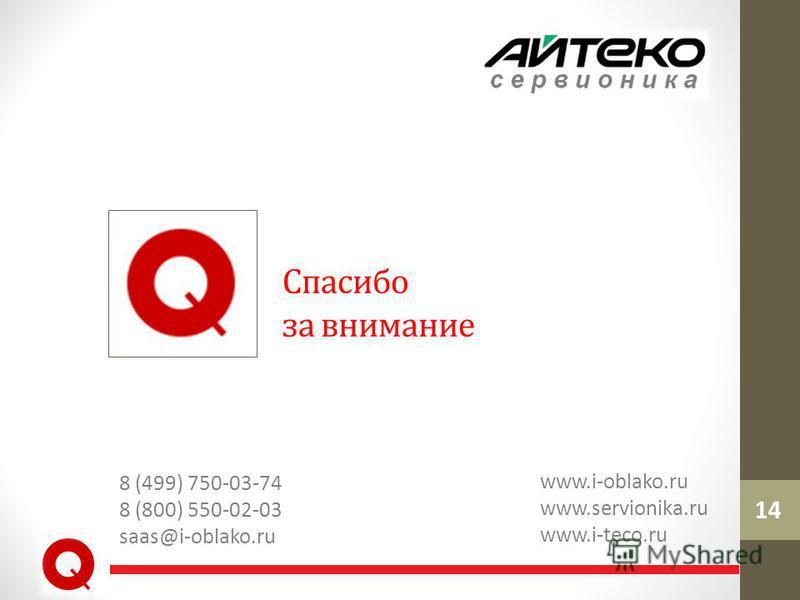 Спасибо за внимание www.i-oblako.ru www.servionika.ru www.i-teco.ru 14 8 (499) 750-03-74 8 (800) 550-02-03 saas@i-oblako.ru
