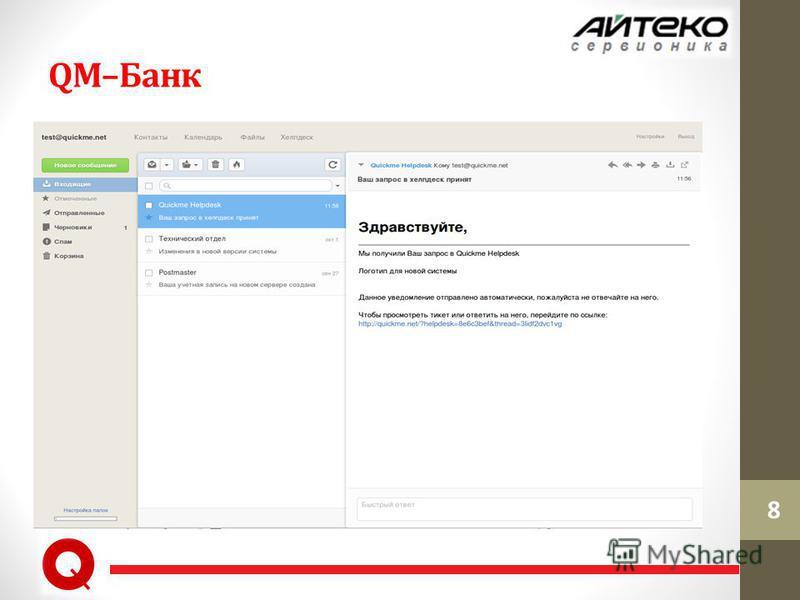 QM–Банк 8