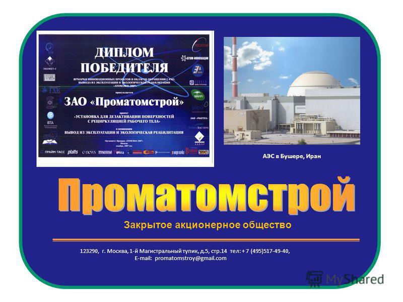 123290, г. Москва, 1-й Магистральный тупик, д.5, стр.14 тел: + 7 (495)517-49-40, E-mail: promatomstroy@gmail.com Закрытое акционерное общество АЭС в Бушере, Иран