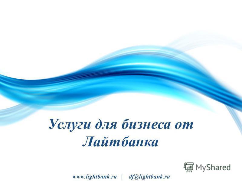 Услуги для бизнеса от Лайтбанка www.lightbank.ru | df@lightbank.ru