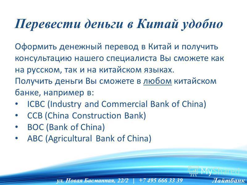 Перевести деньги в Китай удобно ул. Новая Басманная, 22/2 | +7 495 666 33 39 Лайтбанк Оформить денежный перевод в Китай и получить консультацию нашего специалиста Вы сможете как на русском, так и на китайском языках. Получить деньги Вы сможете в любо