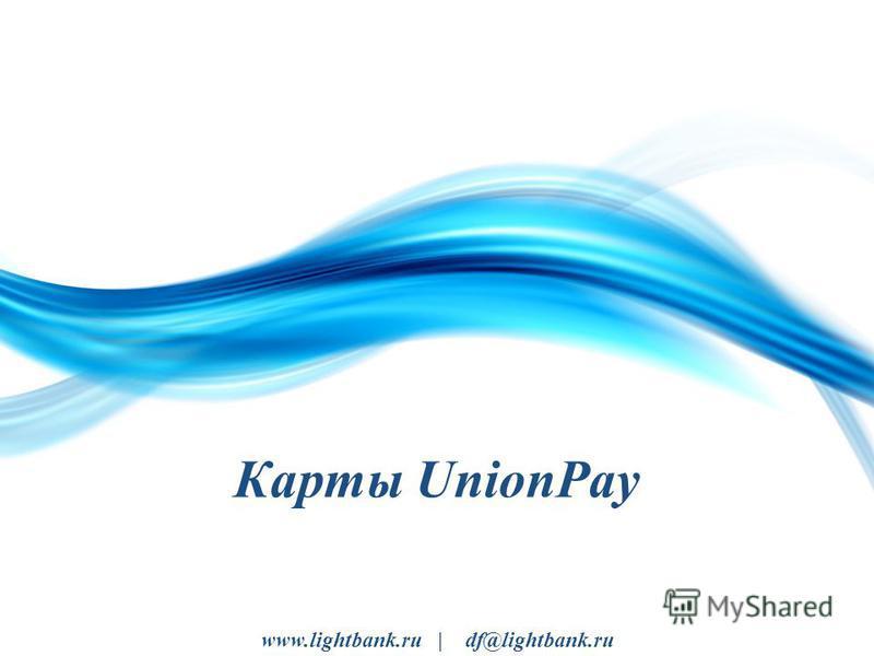 Карты UnionPay www.lightbank.ru | df@lightbank.ru