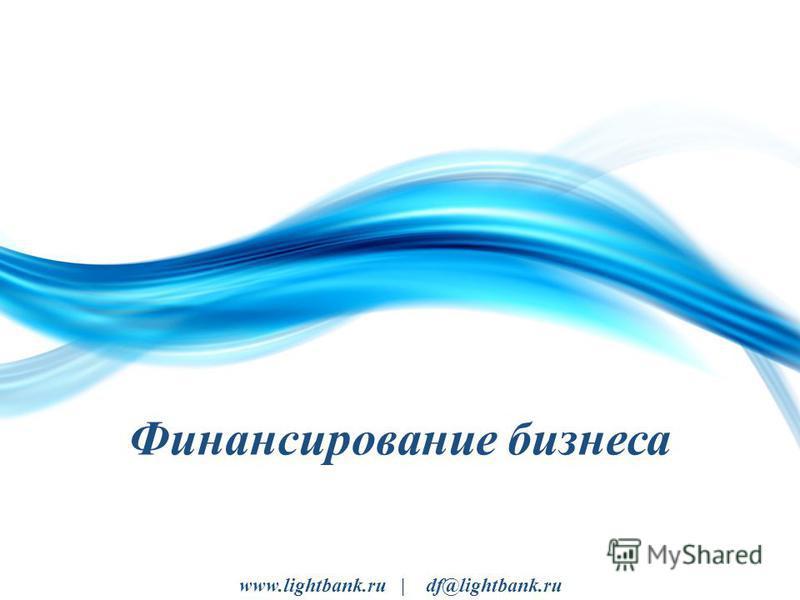 Финансирование бизнеса www.lightbank.ru | df@lightbank.ru