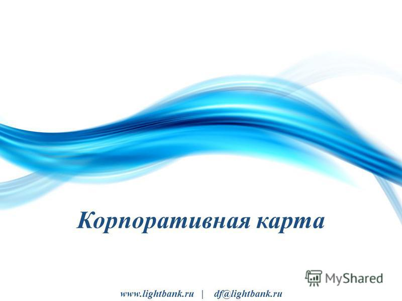 Корпоративная карта www.lightbank.ru | df@lightbank.ru