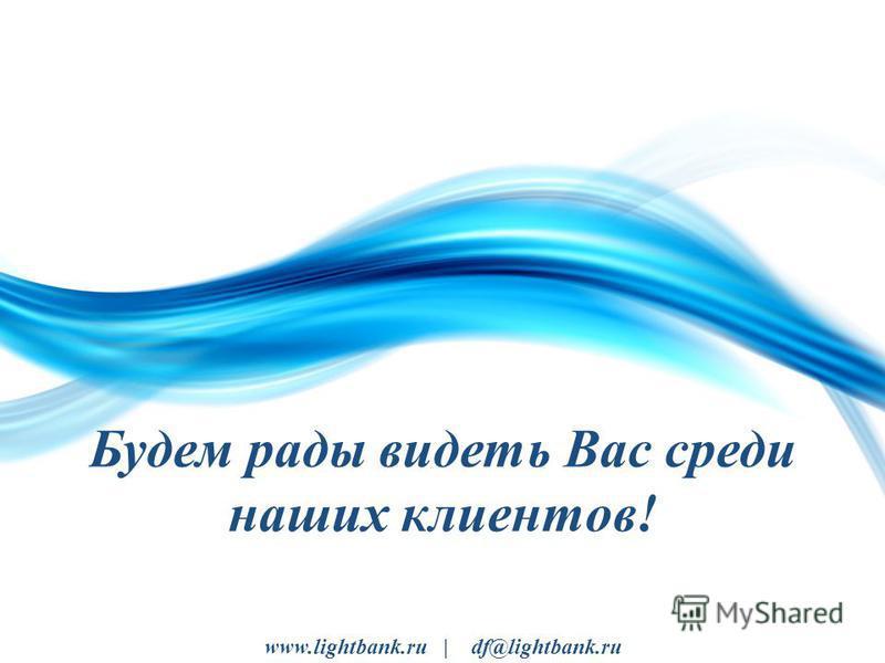 Будем рады видеть Вас среди наших клиентов! www.lightbank.ru | df@lightbank.ru