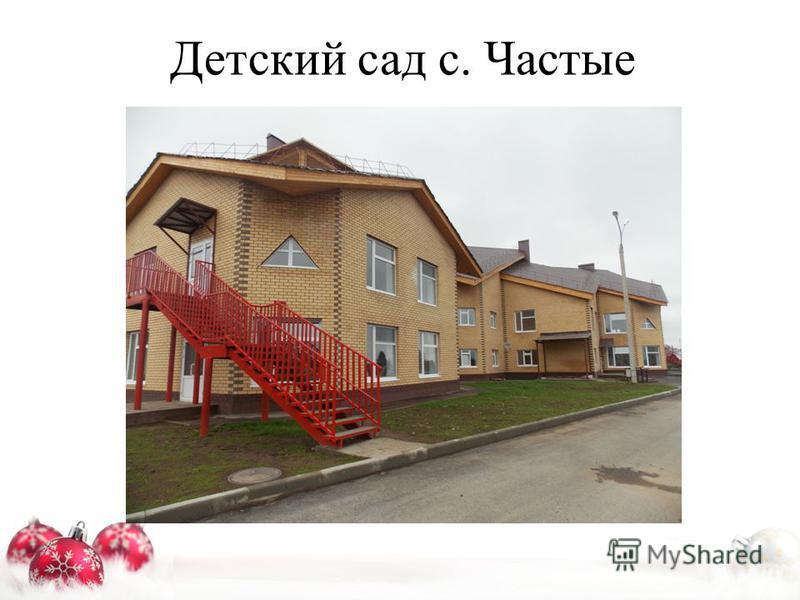 Детский сад с. Частые