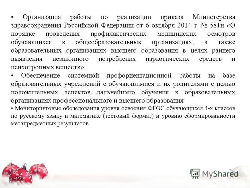 Организация работы по реализации приказа Министерства здравоохранения Российской Федерации от 6 октября 2014 г. 581 н «О порядке проведения профилактических медицинских осмотров обучающихся в общеобразовательных организациях, а также образовательных