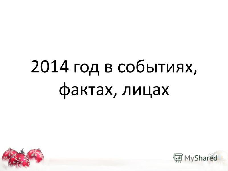 2014 год в событиях, фактах, лицах