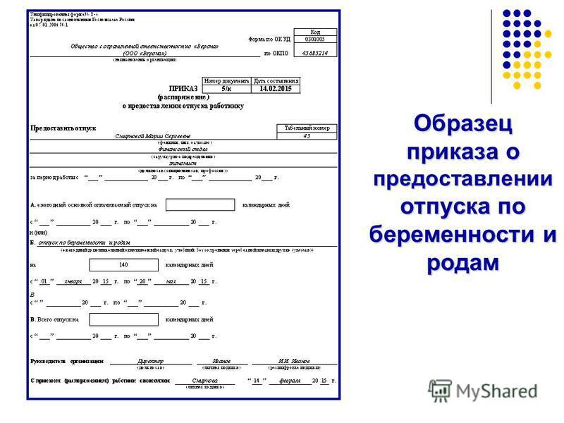 Образец приказа о предоставлении отпуска по беременности и родам