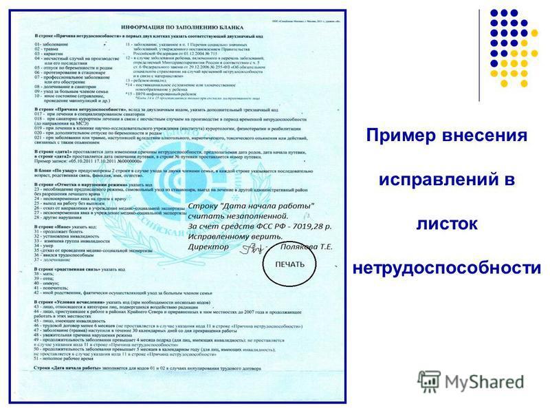 Пример внесения исправлений в листок нетрудоспособности
